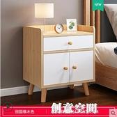 床頭櫃簡約現代迷你小型收納儲物櫃子實木腿臥室北歐風床邊置物櫃 NMS創意新品