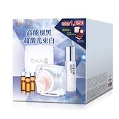 京城之霜超激光束美白組(白霜50g+美白安瓶1.5ml*3+青春露30ml+飾品盒)