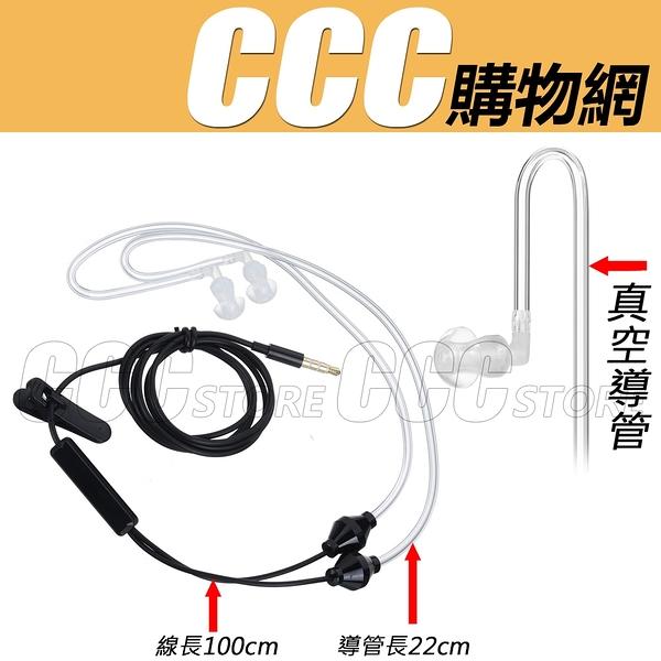 真空耳機 雙邊掛耳 直線耳機 黑色 - 防輻射耳機 螺旋管 特工耳機 導管耳機