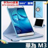 HUAWEI MediaPad M3 旋轉360度保護套 皮紋側翻皮套 多層支架 鬆緊帶 平板套 保護殼 華為
