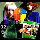 坦洛尼爾染髮彩色漂粉-20g(02綠色) [26275]