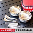 304不銹鋼湯匙碗筷環保餐具雙人套組...