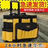 拉桿式工具包帶輪多功能滾輪式維修帆布大加厚耐磨電工手拉式箱包 NMS名購居家