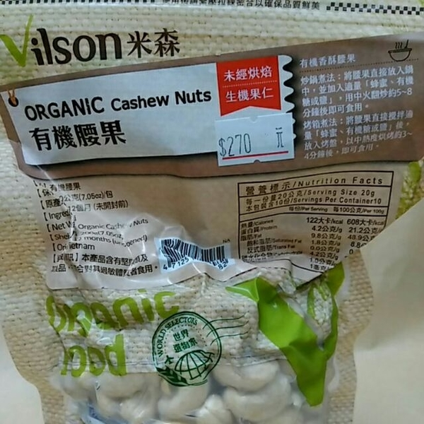 【米森Vilson】有機腰果200g 6包(未經烘焙 生機果仁)