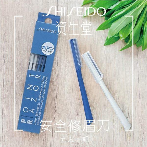 日本 SHISEIDO 資生堂~POINT RAZOR 安全修眉刀 (藍) 一盒五入-LA