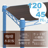 【dayneeds】120x45公分木質墊板_四入