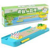 禮物兒童益智桌面青蛙迷你保齡球玩具套裝親子桌上滾珠游戲Y-0317