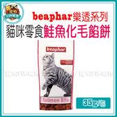 *~寵物FUN城市~*beaphar樂透-貓咪零食 鮭魚化毛餡餅【35g】貓咪點心 寵物零食