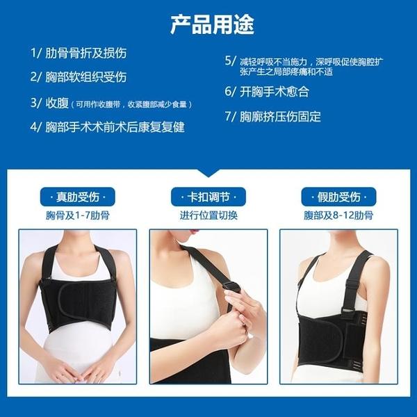 可調肋骨骨折固定護胸椎綁帶成人男女護具