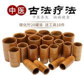 20個碳化竹筒竹罐拔火罐竹罐拔罐器30罐水煮竹子家用醫用一套裝 年終尾牙【快速出貨】