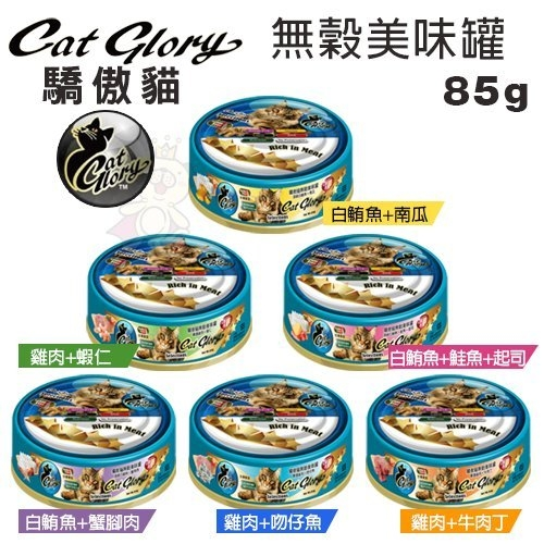 *WANG*【單罐】Cat Glory驕傲貓 無穀美味罐85g‧採用人食用等級魚肉‧貓罐頭