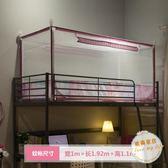 蚊帳美朵嘉方頂學生宿舍蚊帳三開門支架寢室上鋪下鋪單人1.0米上下床jy