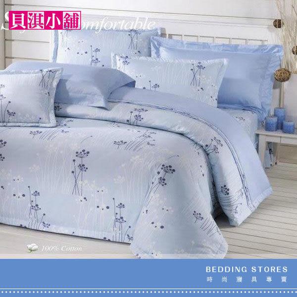 【貝淇小舖】微笑MIT~精梳純棉【3A27水藍】單人床包薄被套三件組~臺灣製造