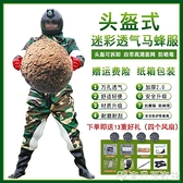 防蜂帽 新款頭盔式馬蜂服防蜂衣服加厚透氣連體防蜂服捉馬蜂服馬蜂衣全套 宜品居家
