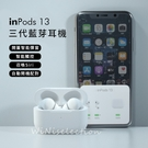 【霧面磨砂】INPODS13 彈窗藍芽5.0雙耳防水藍芽耳機 充電艙雙耳通話 iPhone 12/11/XS/7/8 交換禮物