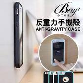 反重力奈米吸附懸掛手機殼 iphone6.7/6.7plus 三星S6/S7 edge【N4043】