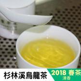 [杉林溪茶葉生產合作社] 『杉林溪烏龍茶』高雅冷礦杉味順口回甘, 送禮自喝都好 ,伴手禮第一