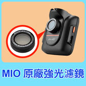 MIO 強光濾鏡 原廠濾鏡 適用 mio 368/388/508/518/538/588/628/688