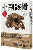 (二手書)七副骸骨:人類化石的故事