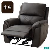 ◎半皮1人用電動可躺式沙發 N-BEAZEL DBR NITORI宜得利家居