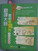 【書寶二手書T1/語言學習_ZJN】翻譯大師教你學寫作-文法結構篇_郭岱宗