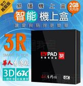 易播3R🎁贈送ㄅㄆㄇ鍵盤⏰保固18個月👉易播智能EVBOX台灣公司貨高階頂級版電視盒