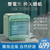 水冷扇 現貨USB迷你空氣循環扇 電風扇 水冷氣扇 冷風扇 空調行動式冷氣 冷風機【快速出貨】