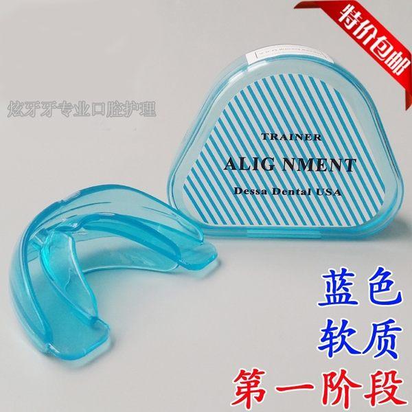 成人牙齒矯正器 保持器 隱形牙套矯正齙牙縫隙地包天不齊 磨牙套【快速出貨八五折】