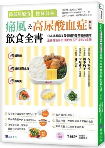 降低尿酸值、控制普林 痛風&高尿酸血症飲食全書[修訂版]【城邦讀書花園】
