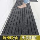 廚房地墊防滑防油防水地毯家用門口進門墊子耐臟門墊吸水腳墊定制一米