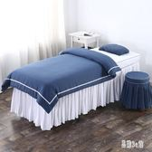 美容床四件套 簡約美容床罩四件套高檔純色按摩醫療紋繡美容院專用OB4777『易購3c館』
