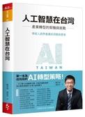 人工智慧在台灣:產業轉型的契機與挑戰【城邦讀書花園】