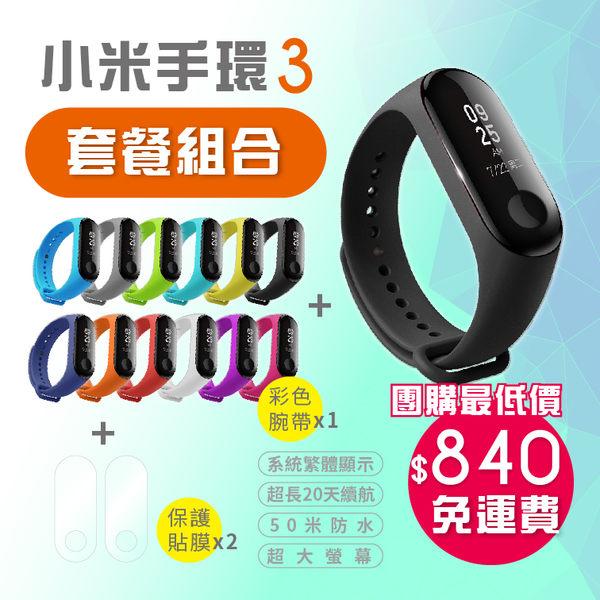 現貨快速出貨 支援繁體 小米手環3 智慧穿戴裝置 APP訊息來電提醒顯示 50ATM防水