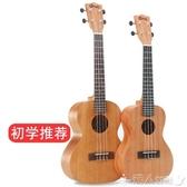 UMA尤克里里初學者23寸烏克麗麗小吉他ukulele成人男女兒童入門03LX聖誕交換禮物