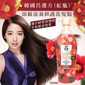 韓國 Ryo 呂 漢方(紅瓶)頂級滋養修護洗髮精500ml