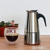 摩卡壺 摩卡壺 家用意式濃縮煮咖啡壺 不銹鋼意大利特濃香煮咖啡機器具YTL 皇者榮耀3C