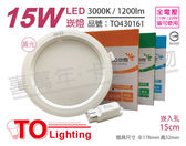 TOA東亞 LDL152-15AAL/H LED 15W 3000K 黃光 全電壓 15cm 崁燈 _ TO430161