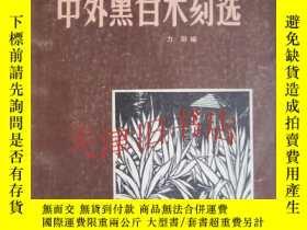 二手書博民逛書店罕見中外黑白木刻選(1981年1版1印)Y15470 力羣 編