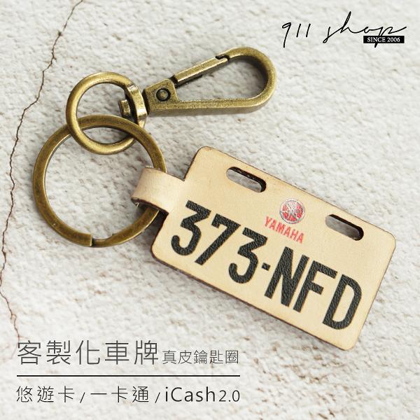 Ribbon.客製彩色印刷車牌鑰匙圈真皮吊飾訂製防丟車號送禮icash2.0/一卡通/悠遊卡【jp288】911 SHOP