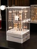 首飾收納盒耳環架子展示架家用收納掛項鏈耳釘耳飾收納盒大容量透明首飾盒  雲朵走走