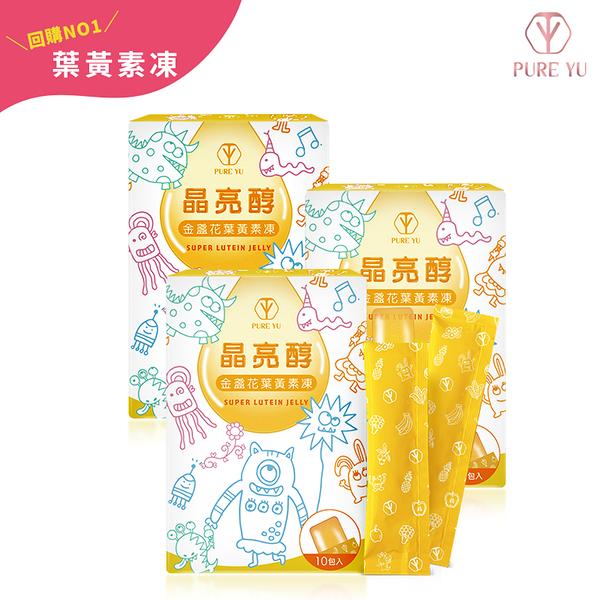 【PURE YU純淨之羽】晶亮醇金盞花葉黃素凍3盒組(每包15公克/一盒10包)