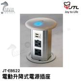 《喜特麗》電動升降式電源插座 JT-EB522