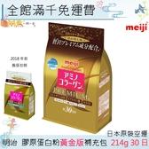 【一期一會】日本 MEIJI 明治 膠原蛋白粉 黃金版補充包 30日分 214g 日本最新 【日本代購】