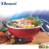 (全新福利品)DOWAI 多偉4.2公升復古式電火鍋 DE-8642~台灣製造