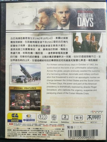 挖寶二手片-P03-499-正版DVD-電影【驚爆13天/驚爆十三天】-經典片 凱文科斯納 布魯斯格林伍德 史蒂