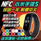 母親節 小米手環5 NFC版 贈腕帶+保護貼 磁吸式充電 運動手環 彩色螢幕 防水 心率監測