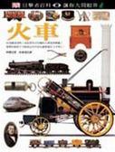 (二手書)火車