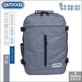 OUTDOOR 後背包 悠遊寰旅系列  電腦包 休閒雙肩包 淺藍 OD281102TNY  得意時袋