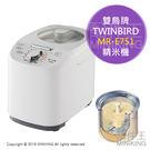 【配件王】日本代購 TWINBIRD 雙...