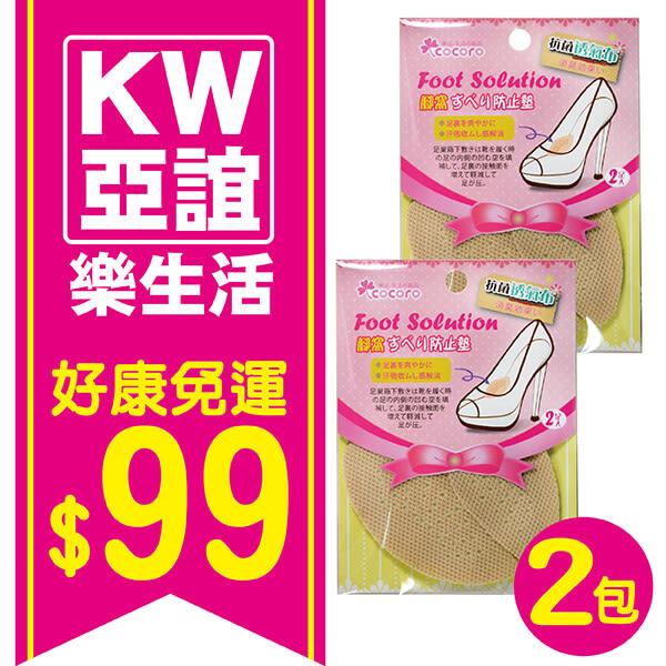 【COCORO樂品】抗菌布腳窩墊 2枚2包|鞋墊 男女鞋通用 愛護足部 護足小物